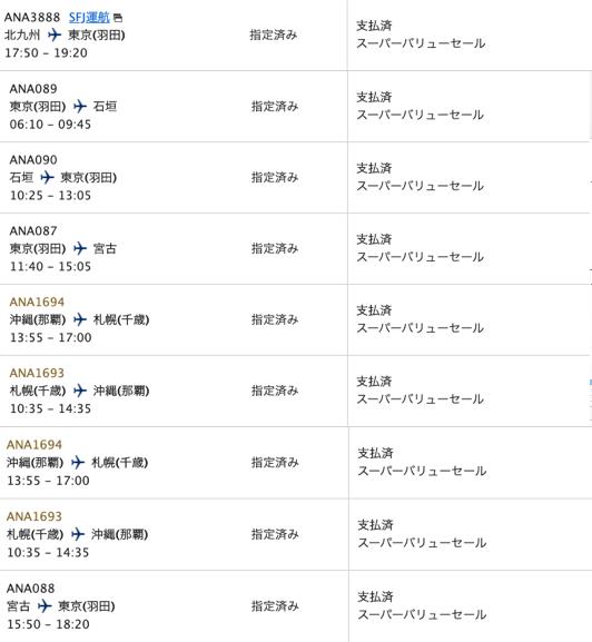 f:id:hikouki2saaaan:20200929032402p:plain