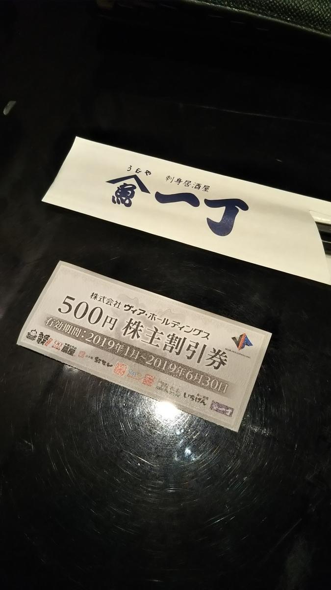 f:id:hikoukisukipilot:20190607224400j:plain