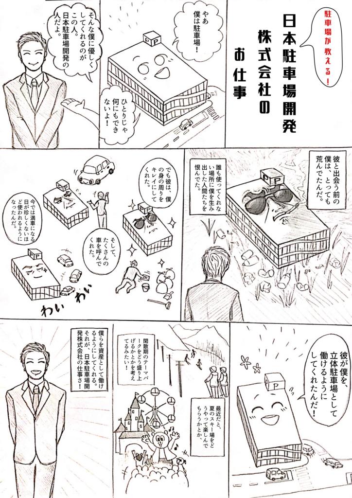f:id:hikyo-wo-write:20170717134453j:plain
