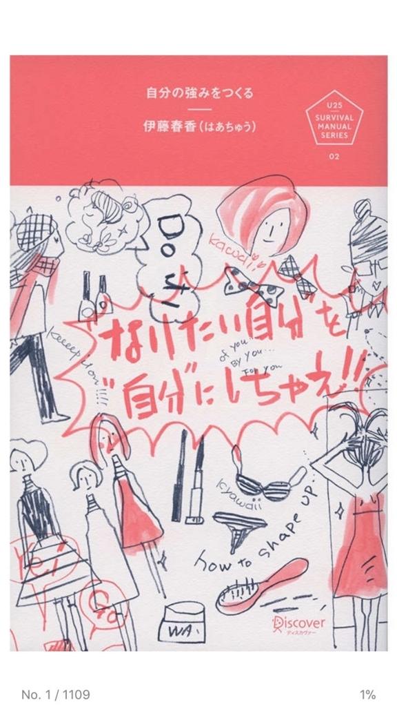 f:id:hikyo-wo-write:20180121235715j:plain