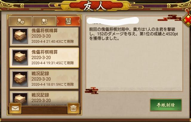 f:id:hikyo_no_tabi:20200322024544j:plain