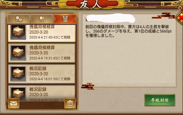 f:id:hikyo_no_tabi:20200322024551j:plain