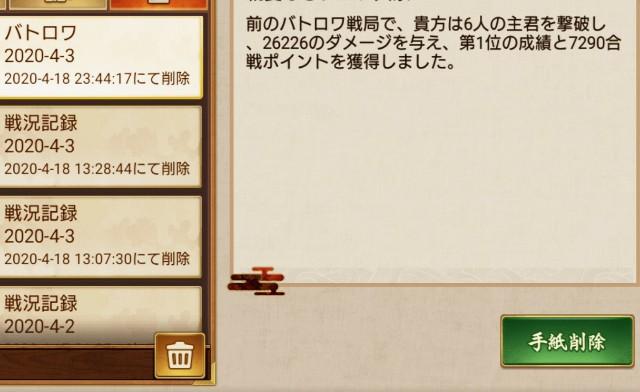 f:id:hikyo_no_tabi:20200403234726j:image