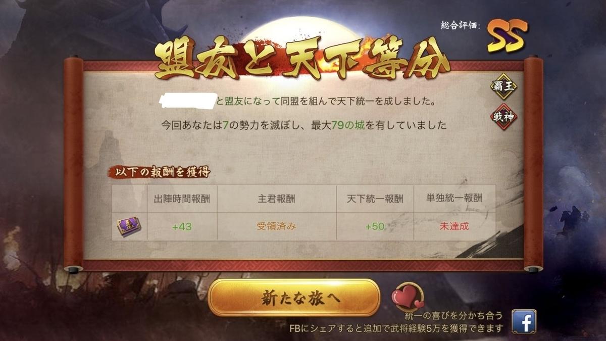 f:id:hikyo_no_tabi:20200512152320j:plain