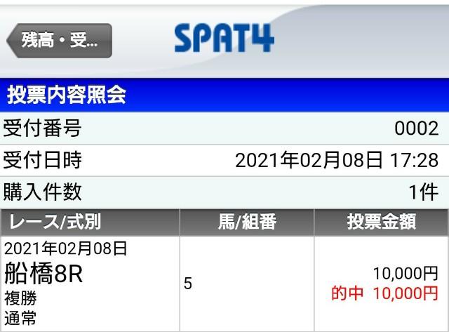 f:id:hikyo_no_tabi:20210209225531j:image