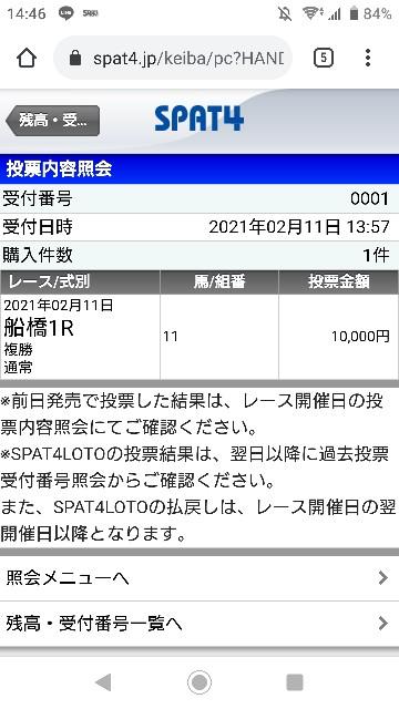 f:id:hikyo_no_tabi:20210213011051j:image