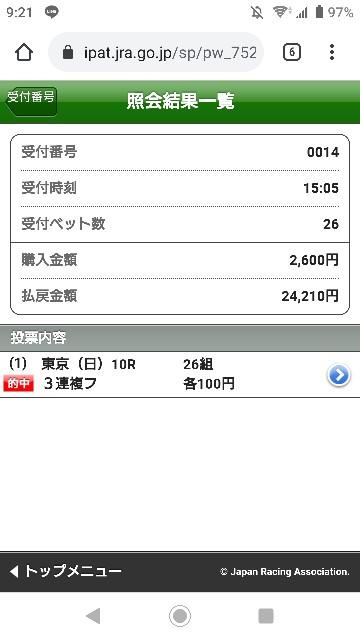 f:id:hikyo_no_tabi:20210215222247j:image