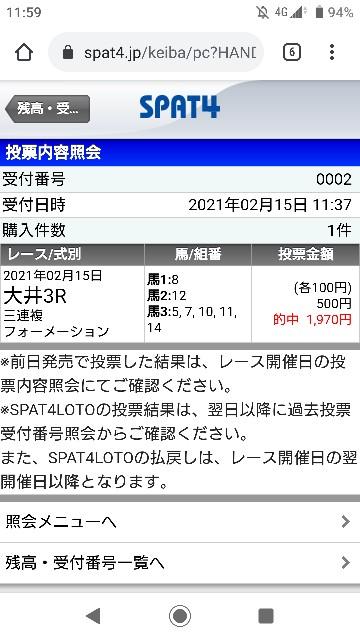 f:id:hikyo_no_tabi:20210216221256j:image