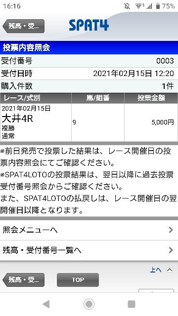 f:id:hikyo_no_tabi:20210216221316j:image