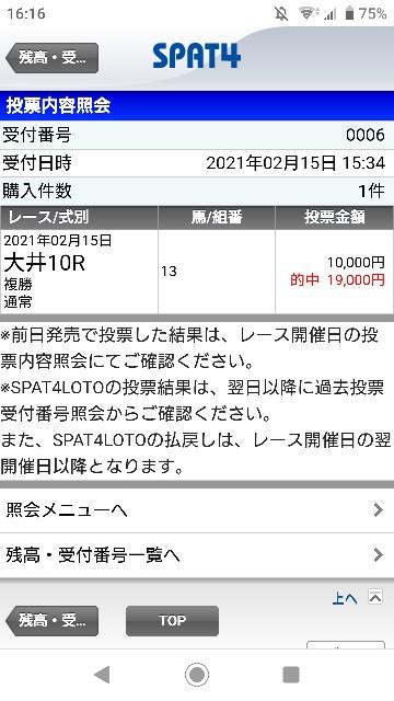 f:id:hikyo_no_tabi:20210216221406j:image