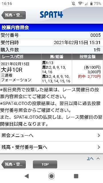 f:id:hikyo_no_tabi:20210216221433j:image