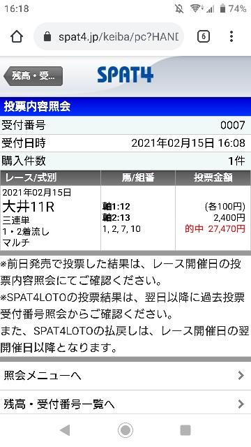 f:id:hikyo_no_tabi:20210216221500j:image