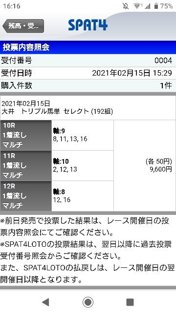 f:id:hikyo_no_tabi:20210216221515j:image