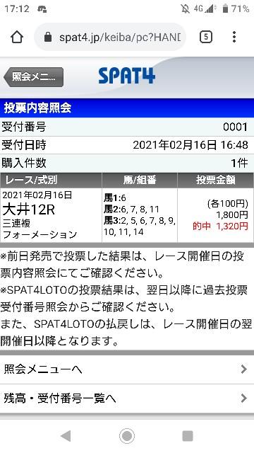 f:id:hikyo_no_tabi:20210216221611j:image