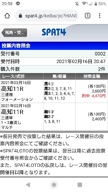 f:id:hikyo_no_tabi:20210216221648j:image