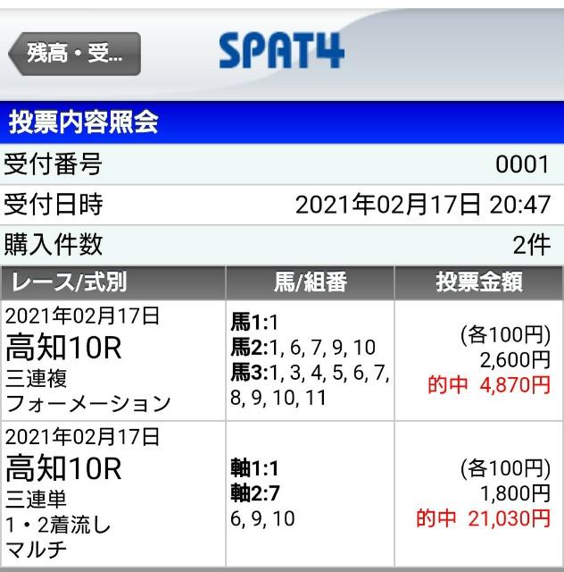 f:id:hikyo_no_tabi:20210217220213j:image