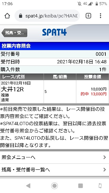 f:id:hikyo_no_tabi:20210219183206j:image