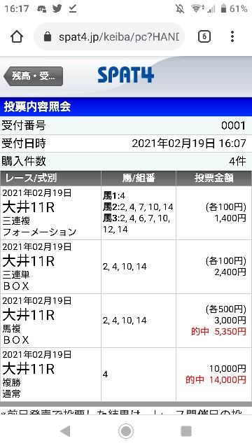 f:id:hikyo_no_tabi:20210219183254j:image