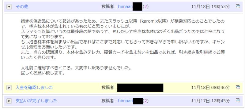 f:id:hima-ari:20131118215923p:plain