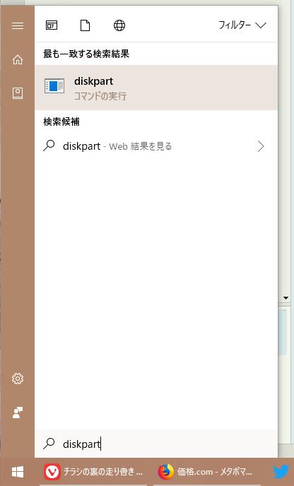 diskpartの実行