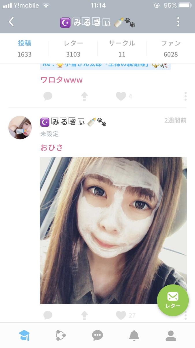 f:id:himabu_matome:20190821111641p:plain