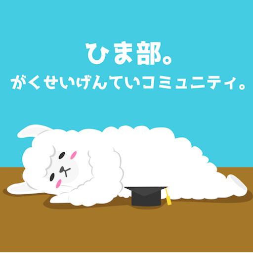 f:id:himabu_matome:20190821131510p:plain