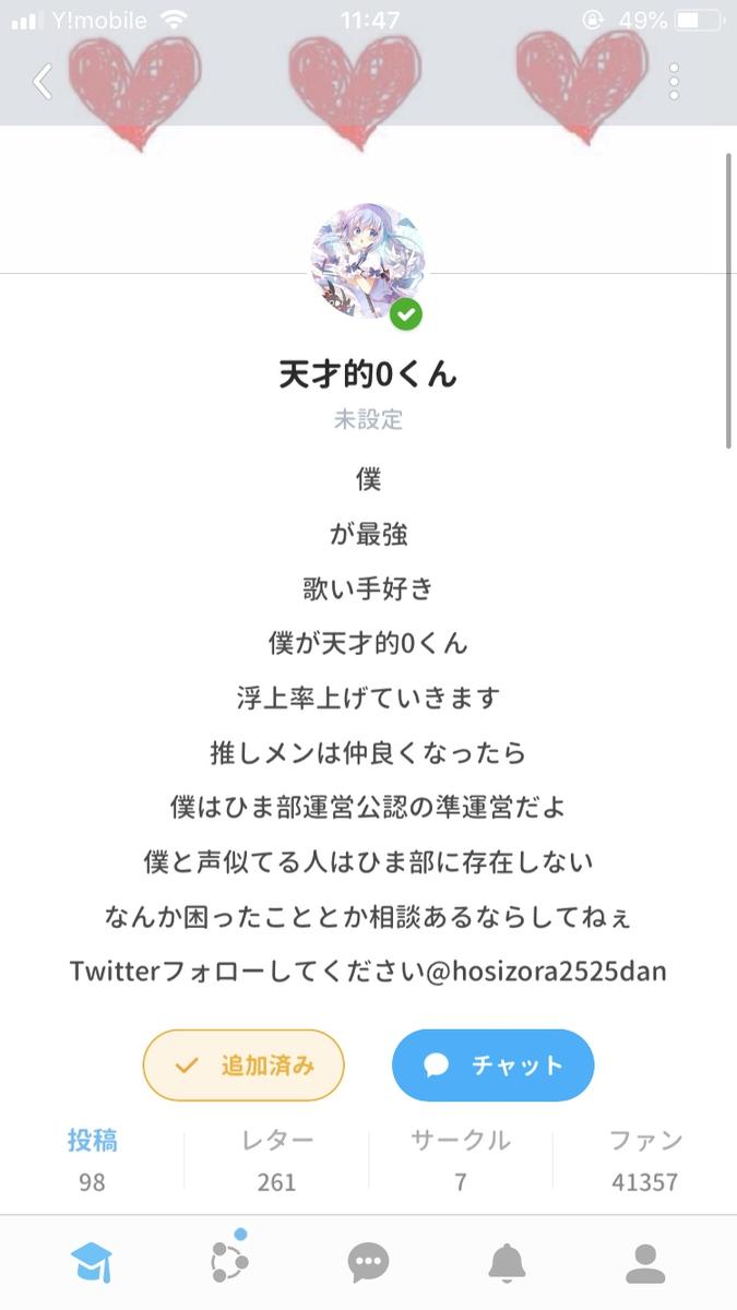 f:id:himabu_matome:20190822124033p:plain