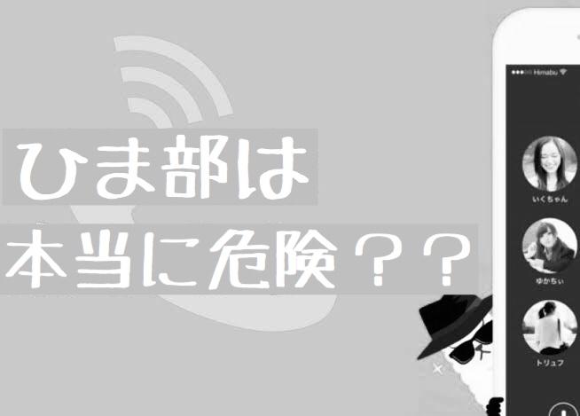 f:id:himabu_matome:20190923184540j:plain