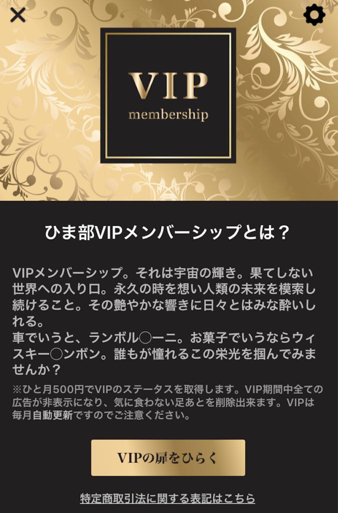 VIP機能の画面