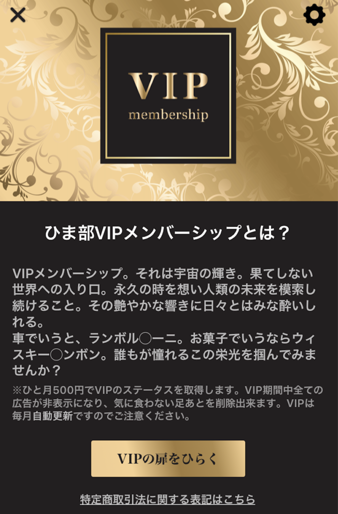 VIP機能の画像
