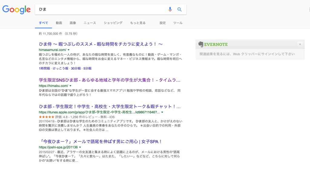 「ひまネット検索」の画像