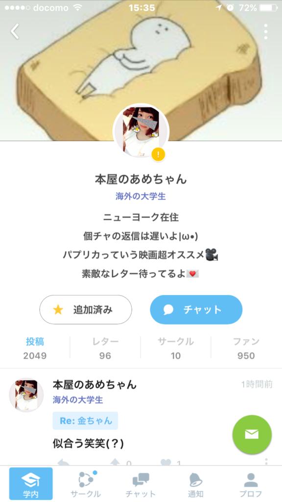 ひま部ユーザーのプロフィールの画像