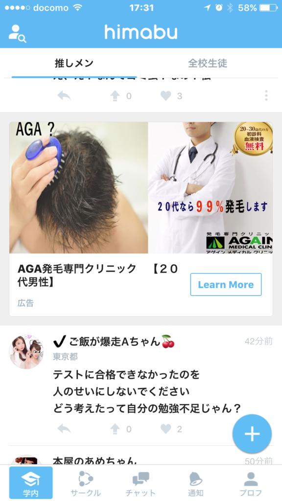ひま部の広告の写真