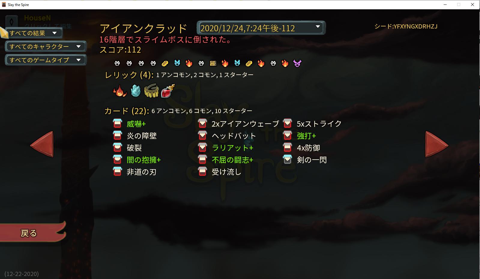 f:id:himajin-mode:20201224224842p:plain