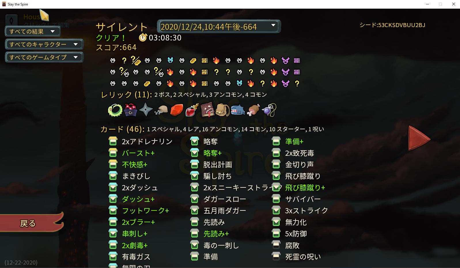 f:id:himajin-mode:20201224224909p:plain