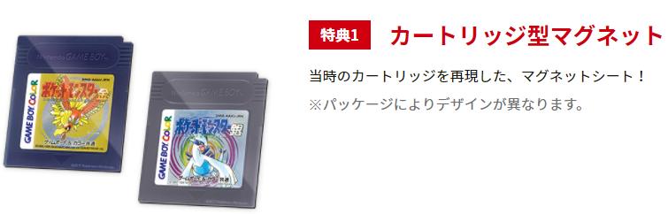 ポケモン金・銀バーチャルコンソール版