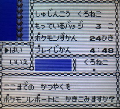 ポケモン金銀 - プレイ時間
