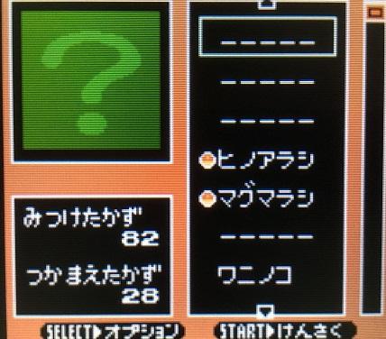 ポケモン金銀攻略 - 図鑑進捗