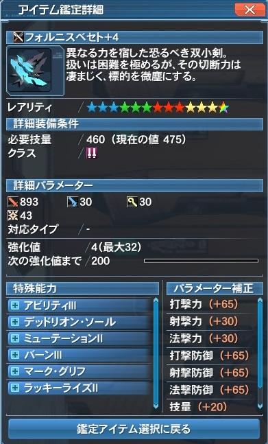 f:id:himanakuroneko7:20171231162250j:plain