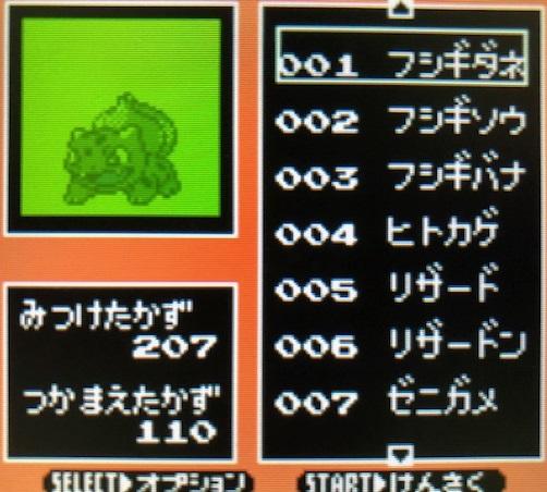 f:id:himanakuroneko7:20180904011735j:plain