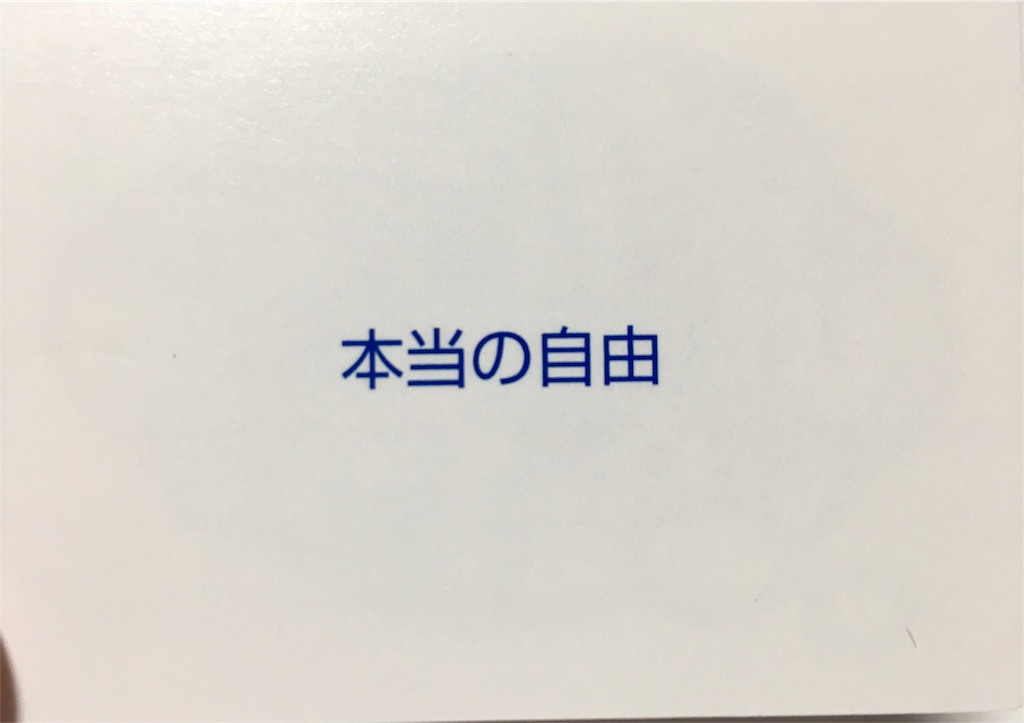 f:id:himaruame:20170129174507j:image