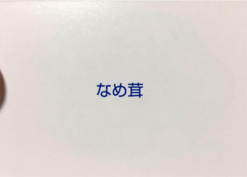 f:id:himaruame:20170129175056j:image