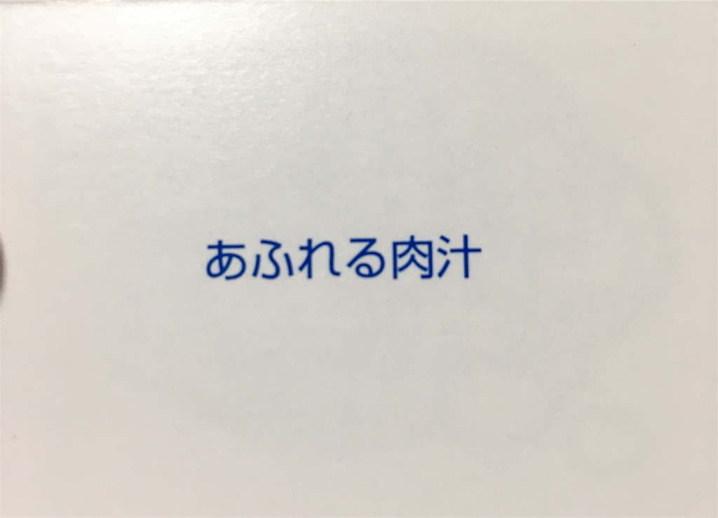 f:id:himaruame:20170129175302j:image