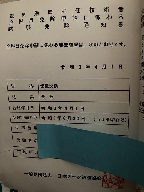 f:id:himashikaku:20210424122418j:plain