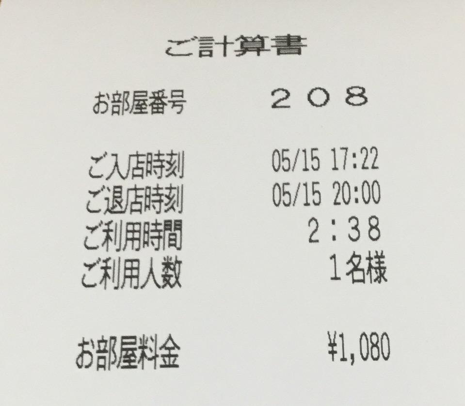f:id:himawari-150:20170515215224j:plain