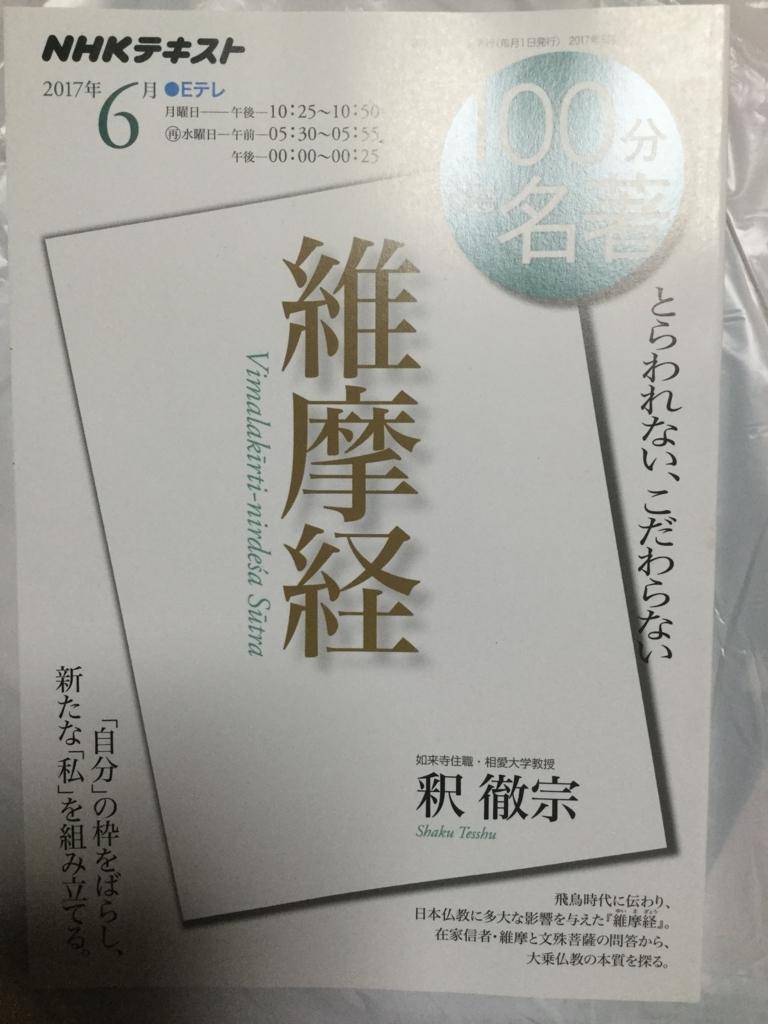 f:id:himawari-150:20170622210444j:plain