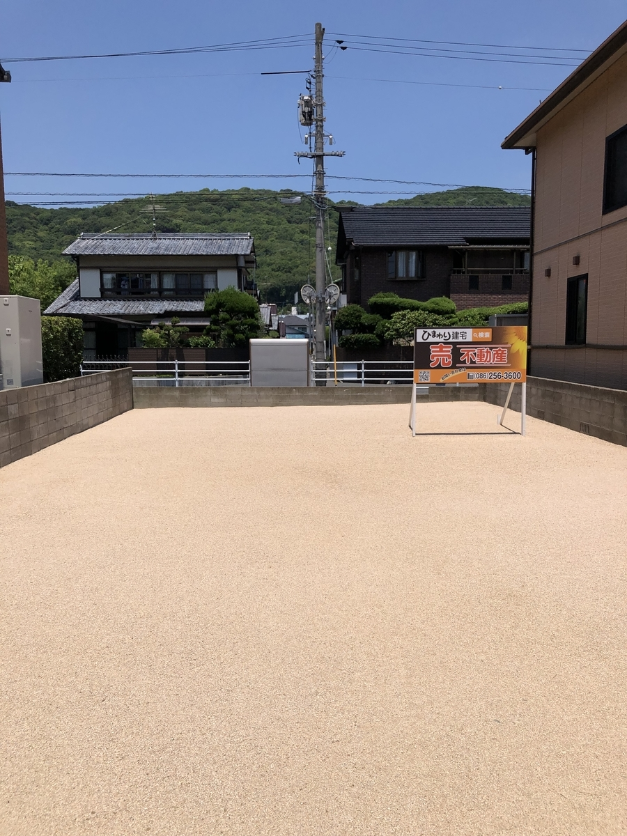 f:id:himawari-realestate:20210610201248j:plain