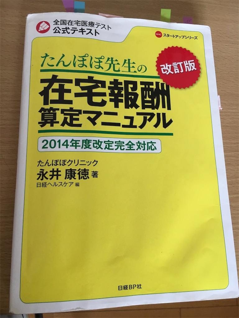 f:id:himawari005:20160821104447j:image
