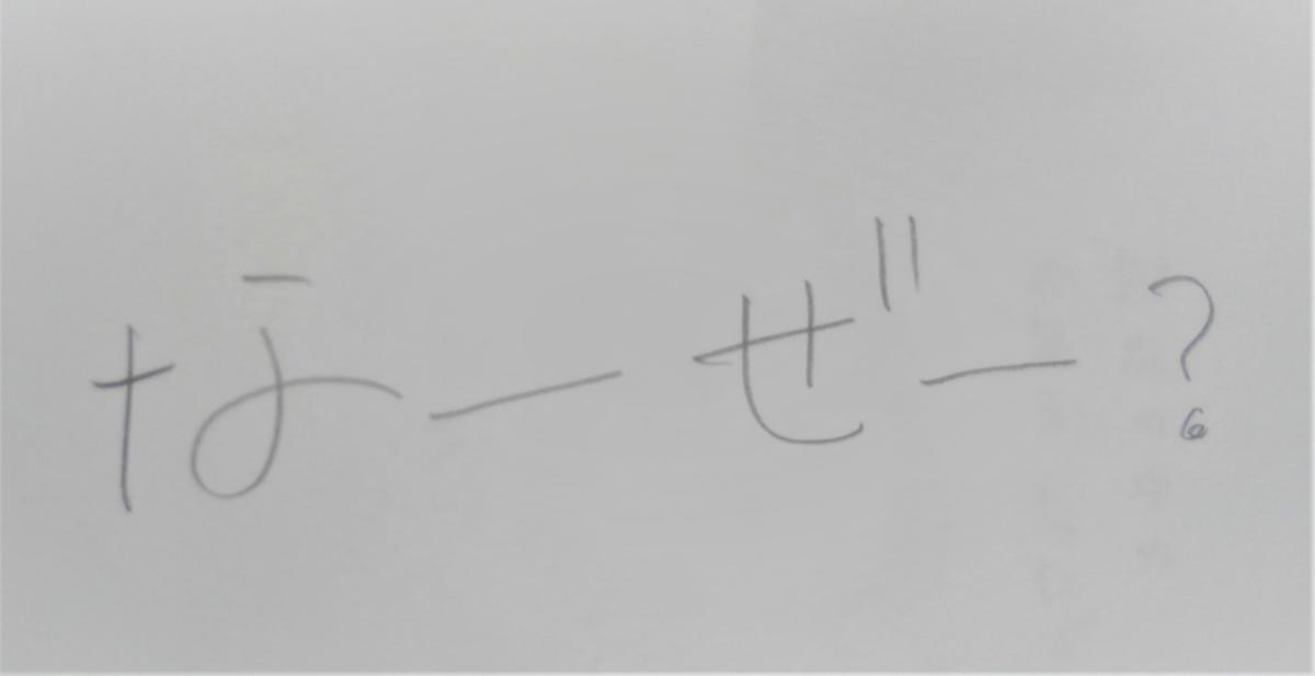 f:id:himawari0growing:20200126173105p:plain