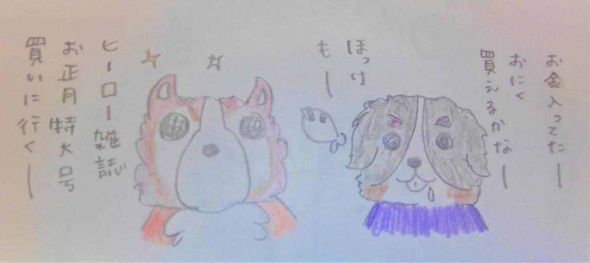 f:id:himawari0growing:20200128094823p:plain